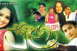 sulanga-tele-drama-cover